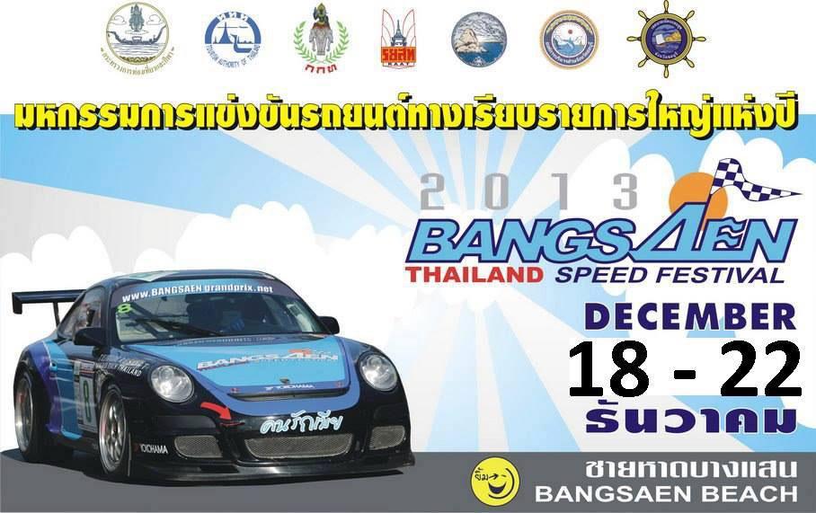 Bangsaen-Thailand-Speed-Festival-2013