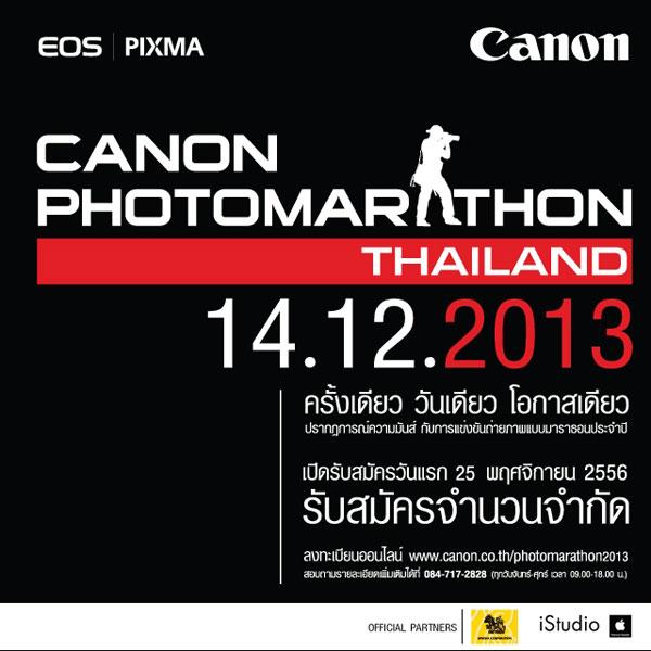 Canon-Photo-Marathon-2013