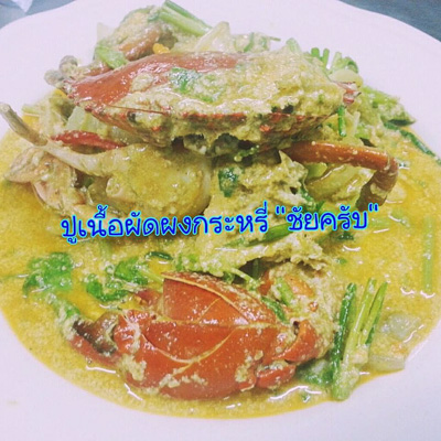 Chai kub Restaurant Aroi-3