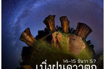 Chaiyaphum-Geminids-meteor-shower-01