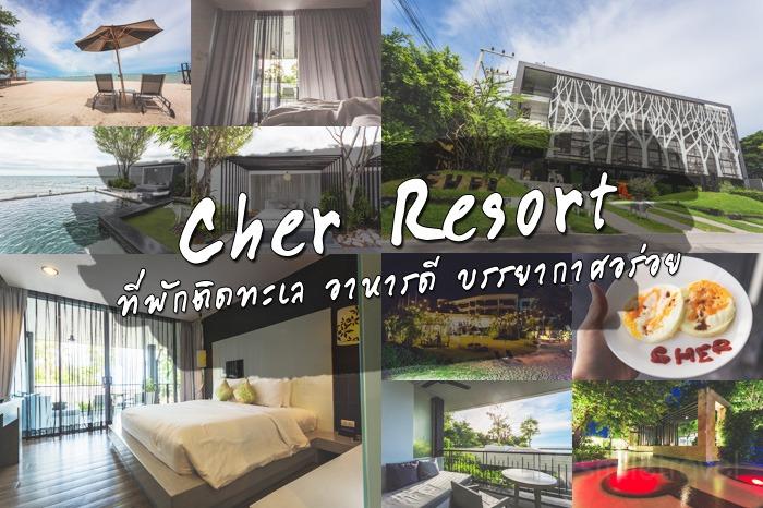 cher-resort-00
